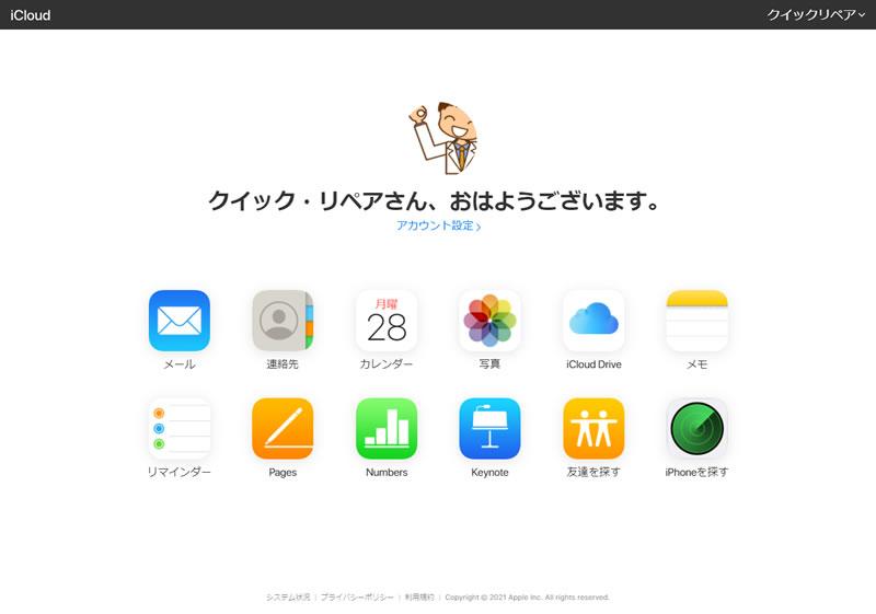 「iPhone を探す」をタップ