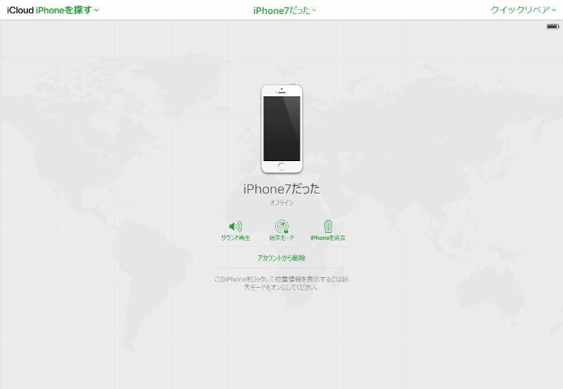 「iPhone の消去」をタップ