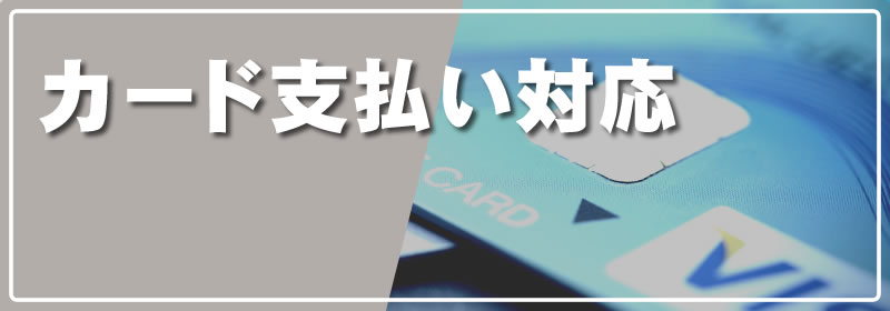 カード支払い
