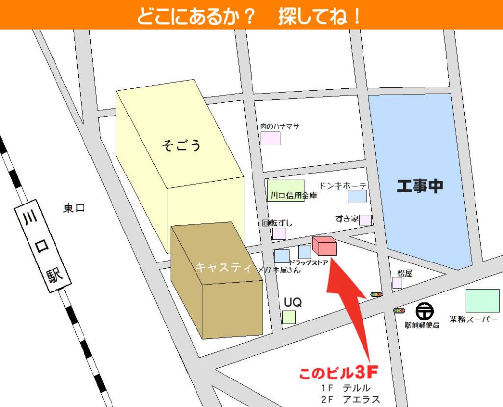 クイックリペア 川口駅東口 iPhone修理