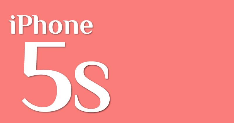 iPhone5s 買取価格