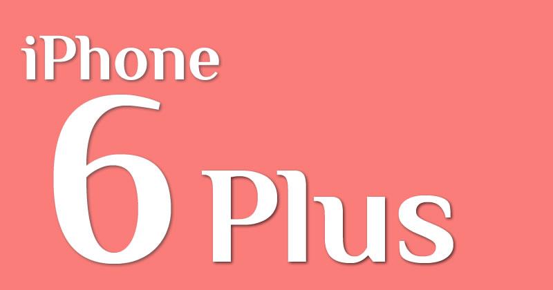 iPhone6Plus 買取価格