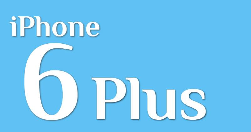 iPhone6Plus 修理料金