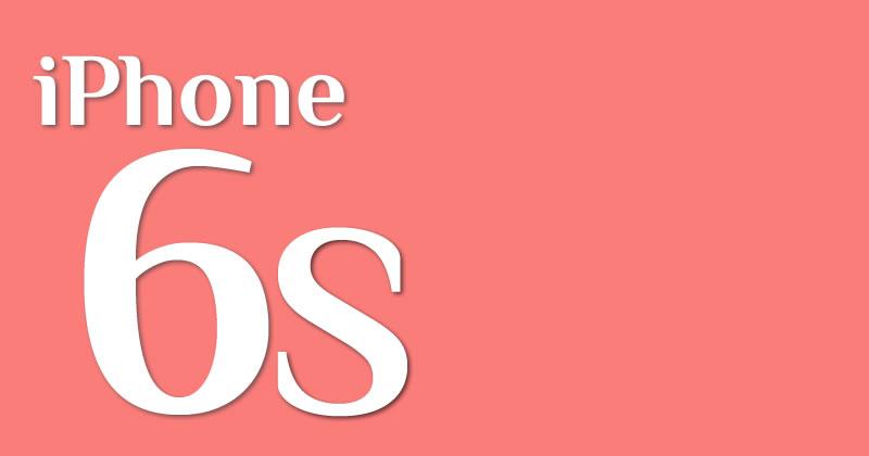 iPhone6s 買取価格