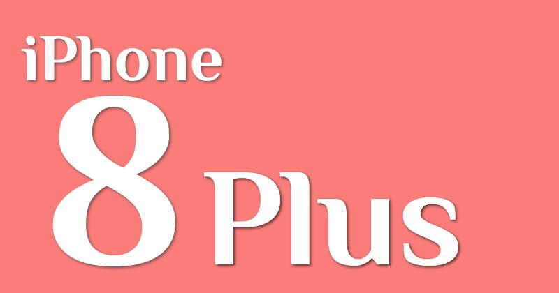 iPhone8Plus 買取価格