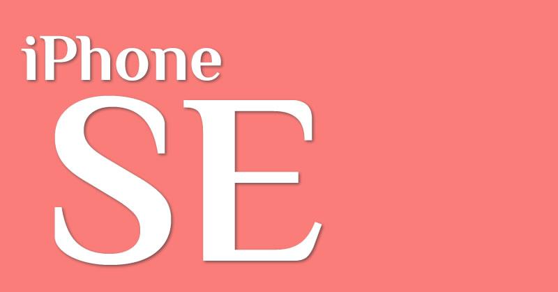 iPhoneSE 買取価格