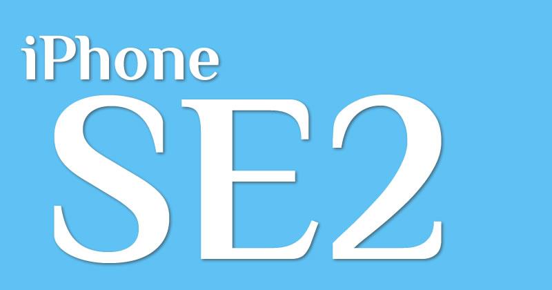 iPhoneSE2 修理料金