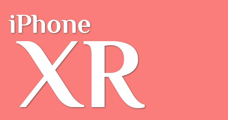 iPhoneXR 買取価格