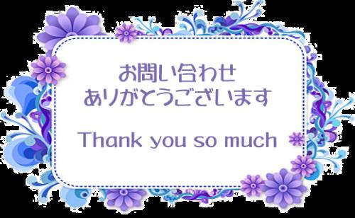 お問い合わせありがとうございます